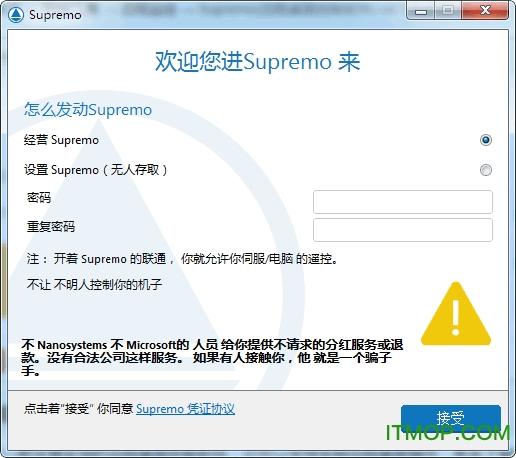 Supremo Control v4.1.3.2348 官方版 0
