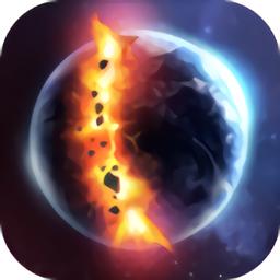 星球爆炸2020最新版