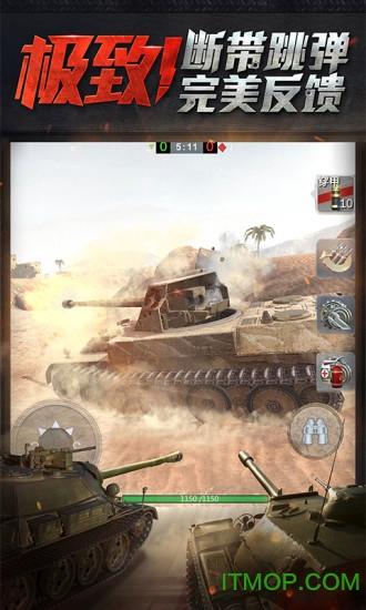 坦克世界闪击战官网游戏 v7.3.0.154 安卓版 2