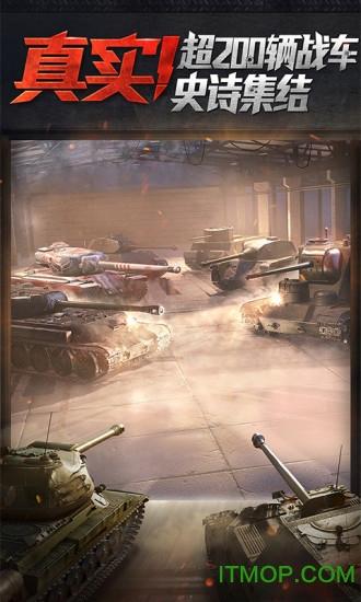 坦克世界闪击战官网游戏 v7.3.0.154 安卓版 3