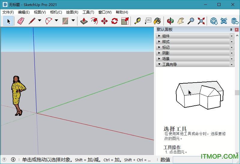 草图大师专业版2021