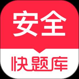 安全工程师快题库v4.8.10 安卓版