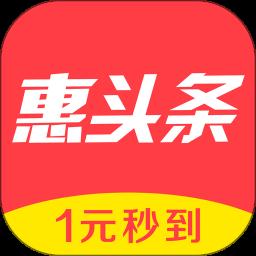 惠头条自媒体平台官方手机版