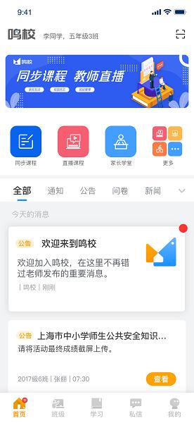 �Q校 v1.0 安卓版 1
