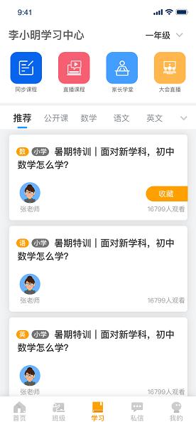�Q校app下�d
