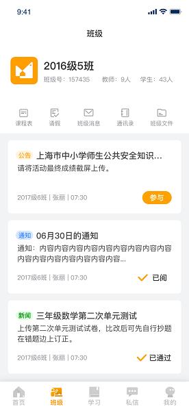�Q校 v1.0 安卓版 3