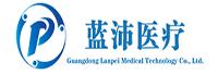 广东蓝沛医疗科技有限公司