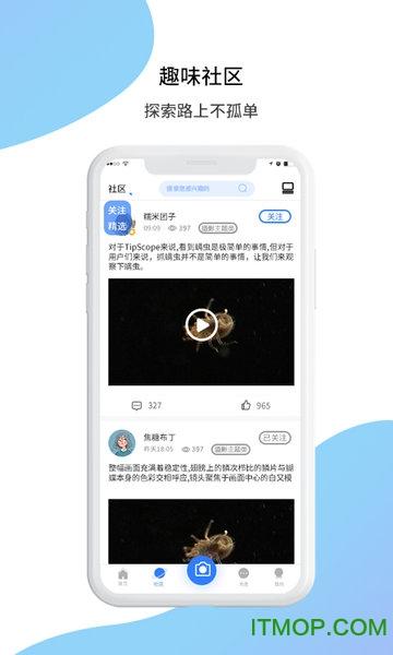 TipScope app