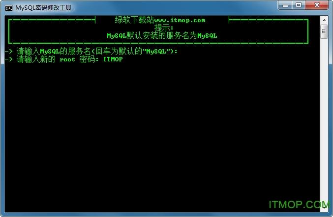 MySQL密码修改软件 绿色版 0