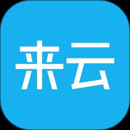 来云社区v2.0.5 安卓版
