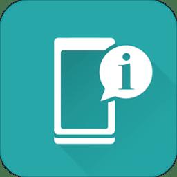 设备信息DevInfo