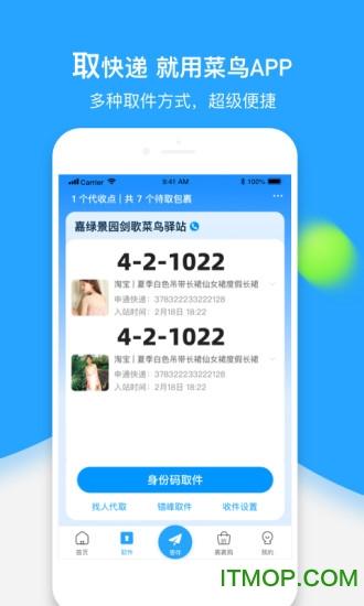 菜鸟手机版 v7.4.6 安卓版 1
