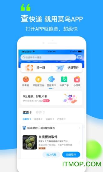 菜鸟app