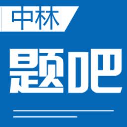 中林题吧v1.2.0 安卓版