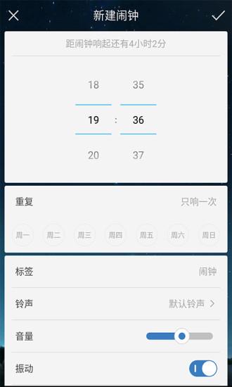 闹钟app免费版 v1.4.3 安卓版3