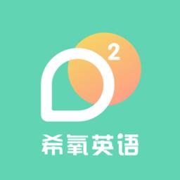 希氧v1.0 安卓版