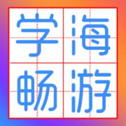 学海畅游v1.0.63 安卓版