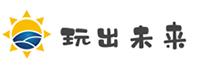玩出未来(北京)科技有限公司