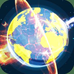星球破坏模拟器游戏