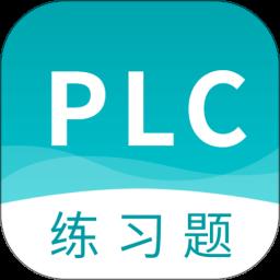 PLC练习题手机版v2.1 安卓版