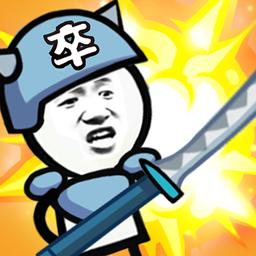 表情包战争游戏