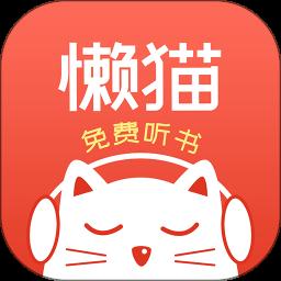 懒猫听书软件v1.2.1 安卓版