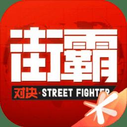 街霸对决ios app