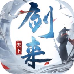剑来天下红包福利版v7.5.0 安卓版