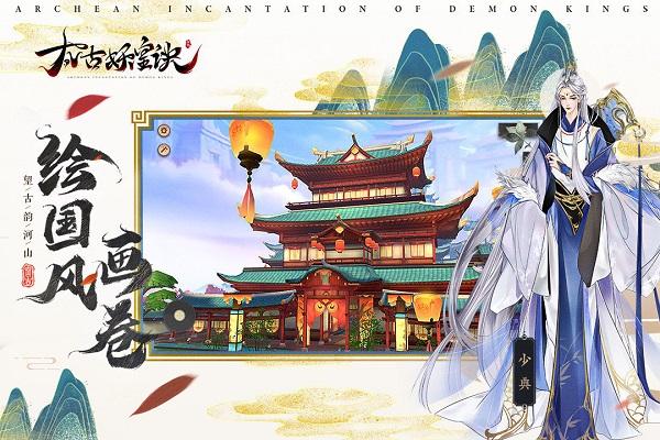 太古妖皇诀红包版 v2.0.9 安卓版 1