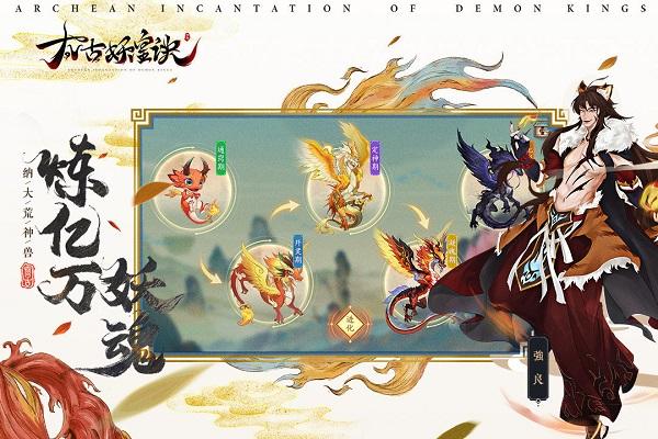 太古妖皇诀红包版 v2.0.9 安卓版 2