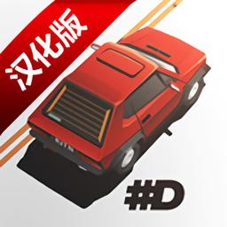 代号驾驶中文版