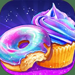 星空甜品制作游戏