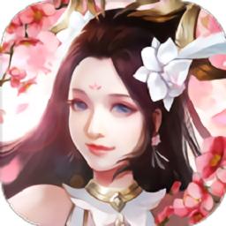 遇见尊上之花神传官方版v1.0 安卓版