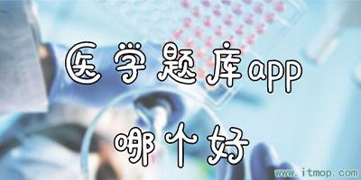 医学题库app