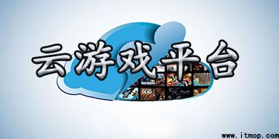 云游戏平台
