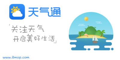 天气通2020最新版下载-天气通软件下载安装-天气通app大全