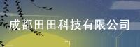 成都田田科技有限公司
