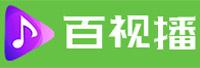 北京百视播视频文化传媒有限公司