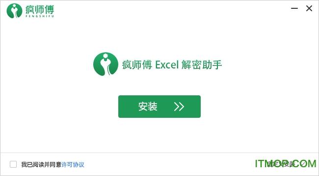 ����傅Excel解密助手(Passper for Excel) v3.2.0 官方版 0