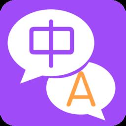 英文翻译官v1.0.0 安卓版