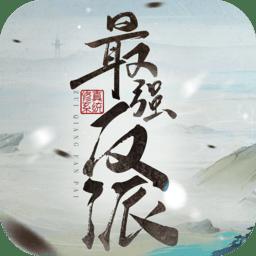 最强反派修真系统游戏v1.1.20 安卓版