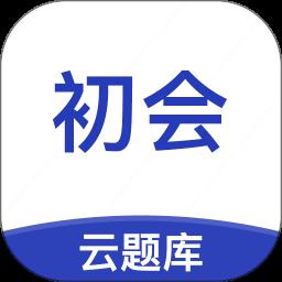初级会计职称云题库v2.6.3 安卓版