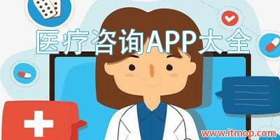 医疗咨询app