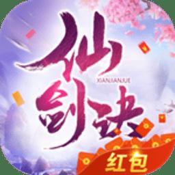 九州仙剑诀红包版v7.4.0 安卓版