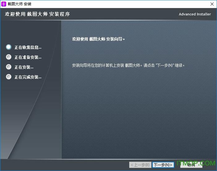 截图大师pc版 v1.3.5 官方版 0