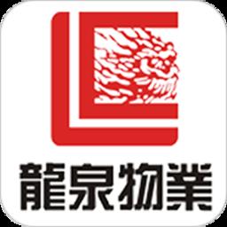 龙泉物业v1.0.2 安卓版
