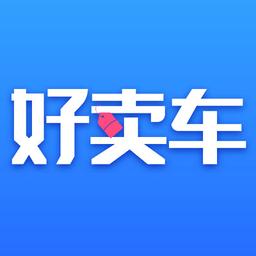 好卖车appv2.0.8 安卓版