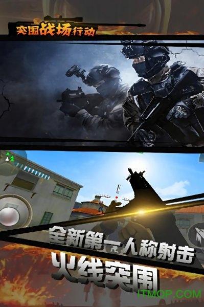 突围战场求生行动游戏下载