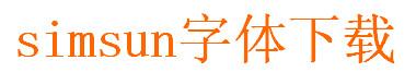 simsun.ttc字体