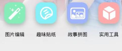 10款好用的手机P图软件-手机十大p图软件排行